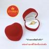 กล่องกำมะหยี่ใส่แหวนรูปหัวใจ สำหรับแแหวน Size เล็กถึง Size กลาง (พื้นขาว)