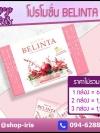เบลินต้า อาหารเสริมบำรุงผิว BELINTA by secret me