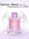 เซรั่มนีออน (Serum Neon by MN Skincare)