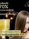 ทรีทเม้นท์คอลลาเจนทองคำ Gold Collagen Hair Wax