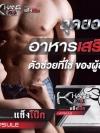 แข็งโป๊ก อาหารเสริมผู้ชาย (KHANG POKE)