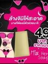สบู่จิมิ นางเนียน มิกซ์เฮอร์เบิลโซป Mix Herbal Soap