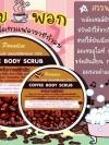 สครับกาแฟอาราบิก้า (Coffee Body Scrub)