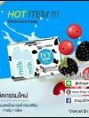 ไอวี่ สลิม มิลค์ IVY Slim Milk