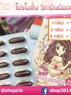 ขาย วิตามินนีออน วิตามินผิวขาว by นีออน ปลีก-ส่ง