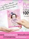 เพียวไวท์ คอลลาเจน แบบเม็ด (Pure white Collagen 100% By Fonn Fonn) แบบซอง แคปซูล โฉมใหม่ 2 ซอง ส่งฟรี EMS