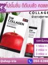 DW Collagen ดีดับบลิว คอลลาเจน