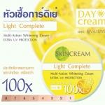 หัวเชื้อกานิเย่ SKIN CREAM UV PROTECTION 100X
