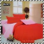 ผ้าปูที่นอนสีพื้น เกรด A สีแดง ขนาด 3.5 ฟุต 3 ชิ้น