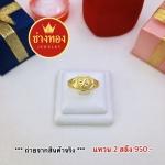 แหวนหัวใจซ้อน 2 สลึง Size 54,56,57,58,60,61