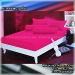 ผ้าปูที่นอนสีพื้น (สีบานเย็น)(พื้นเรียบ) ขนาด 3.5 ฟุต 3 ชิ้น