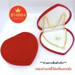 กล่องกำมะหยี่ครบเซ็ตรูปหัวใจ ใส่สร้อยคอ สร้อยข้อมือ และแหวน (พื้นขาว) ขนาด 6 x 6.5 นิ้ว