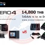 """โปรโมชั่น """"GETFREE"""" GoPro Hero4 Silver ฟรี ชุดชาร์จ Smatree ถึง 15 ก.ค. 2558 นี้เท่านั้น"""