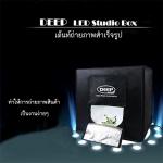 Studio Box DEEP Professional ขนาด 40x40x40 cm กล่องถ่ายภาพสินค้าพร้อมไฟ LED ระดับมืออาชีพ