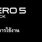 คู่มือ GoPro Hero5 Black และ Hero5 Session ฉบับภาษาไทย มีให้ Download แล้ว