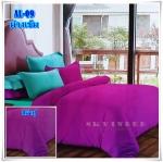 ผ้าปูที่นอนสีพื้น เกรด A สีม่วงสด ขนาด 5 ฟุต 5 ชิ้น