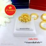 แหวนดอกพิกุล 2 สลึง Size 51,53,54,56,57,58