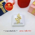 แหวนใบมะกอกทอง 2 สลึง Size 49,50,52,54,56