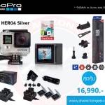 โปรโมชั่นสุดคุ้ม GoPro Hero4 Silver Set ราคาถูก ของแท้ ประกันศูนย์ Mentagram 1 ปี ถึงสิ้นเดือนมิถุนายน 2559 นี้เท่านั้น