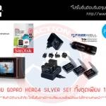 โปรโมชั่นสุดคุ้ม GoPro Hero4 Silver Set ต้อนรับตรุษจีน