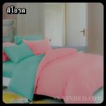 ผ้าปูที่นอนสีพื้น เกรด A สีโอรส ขนาด 6 ฟุต 5 ชิ้น