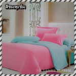 ผ้าปูที่นอนสีพื้น เกรด A สีชมพูเข้ม ขนาด 5 ฟุต 5 ชิ้น