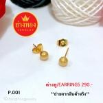 ต่างหู/Earrings (ทองโคลนนิ่ง) P.001