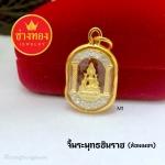 จี้พระพุทธชินราช (กรอบเพชร)