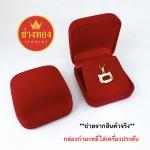 กล่องใส่กำมะหยี่ ใส่จี้พระหรือต่างหู (พื้นแดง)
