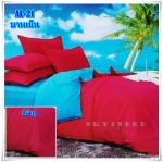 ผ้าปูที่นอนสีพื้น เกรด A สีบานเย็น ขนาด 5 ฟุต 5 ชิ้น