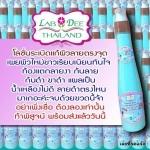 โลชั่นแก้ขาลาย LAB DEE Thailand