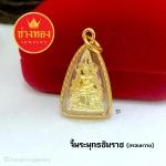 จี้พระพุทธชินราช (กรอบหวาย)