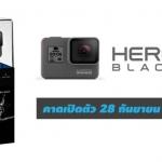 มาแล้ว GoPro Hero 6 Black คาดเปิดตัว 28 กันยายน 2560 พร้อมสเปค