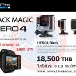 """โปรโมชั่น """"ฺBLACK MAGIC"""" GoPro Hero4 Black ถึง 15 มิ.ย. 2558 นี้เท่านั้น"""
