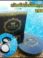แป้งพัฟออร่าริช แป้งพัฟน้ำผึ้ง ทองคำ (Aura rich) Aura Golden Honey Powder