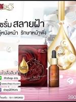 เซรั่มน้ำมันม้าสลายฝ้า Horse Oil Serum By BCS