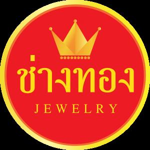 ช่างทอง Jewelry ทองโคลนนิ่ง ทองปลอม ทองชุบ ทองไมครอน เศษทอง