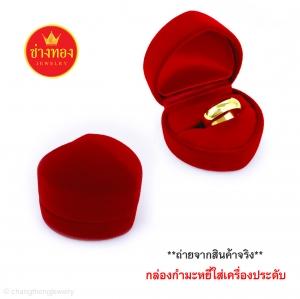 กล่องกำมะหยี่ใส่แหวนรูปหัวใจ สำหรับแแหวน Size เล็กถึง Size กลาง