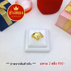 แหวนหัวใจใหญ่ 2 สลึง Size 49,50,51,52,53,54,55,56,57,58