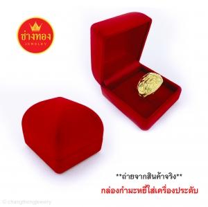 กล่องใส่แหวนทรงสี่เหลี่ยม สำหรับแแหวน Size ใหญ่