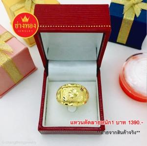 แหวนจิกเพชรหนัก 1 บาท Size 55,57,58,59,61,62