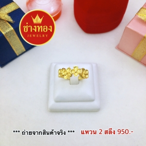 แหวนดอกไม้เรียง 2 สลึง Size 48,51,54,55,57,58