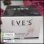 ใหม่ กันแดดอีฟ EVE's Perfect UV Suncream