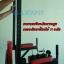 ขาย บาร์โหนตั้งพื้น MAXXFiT รุ่น PT703 ปี 2017 thumbnail 10